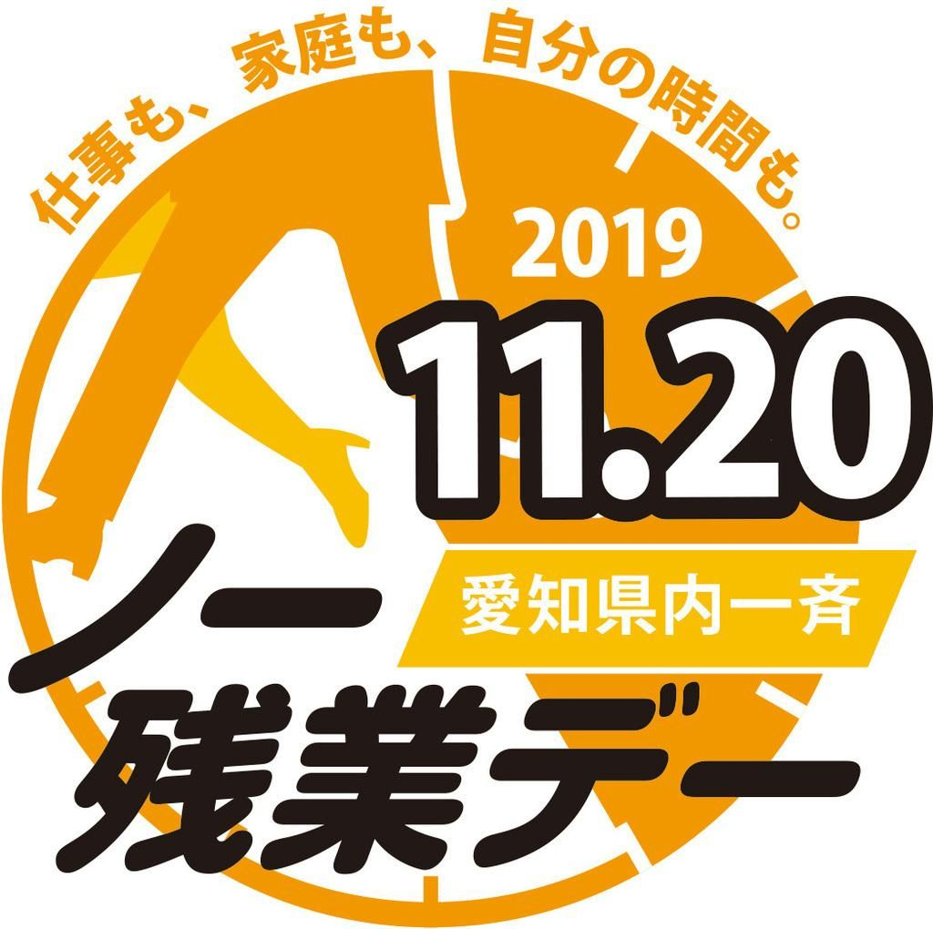愛知県 今年も11月20日(水)に「愛知県内一斉ノー残業デー」を開催