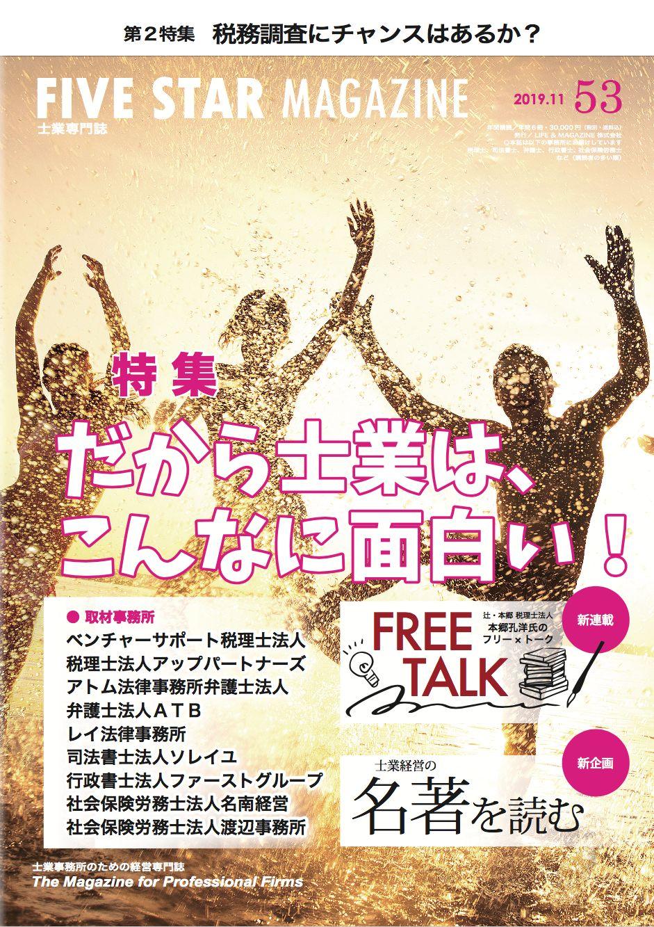 大津章敬 FIVE STAR MAGAZINE第53号に渡辺俊一社労士との対談記事が掲載されています