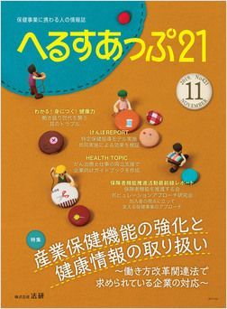 大津章敬 へるすあっぷ21 11月号「労働時間制度の規制緩和 高プロ制度とフレックス」を執筆