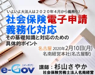 大法人は2020年4月から義務化!社会保険電子申請義務化対応講座 2月10日に名古屋で開催