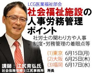 「社会福祉施設の人事労務管理ポイント」セミナー 東京・大阪・福岡で開催