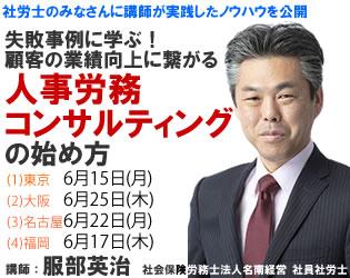 服部英治「顧客の業績向上に繋がる「人事労務コンサルティング」の始め方」セミナー 東名阪福で6月に開催