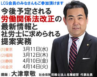 大津章敬「労働関係法改正の最新情報と社労士に求められる提案実務」4月に静岡と金沢でも開催 ネット受講も受付中