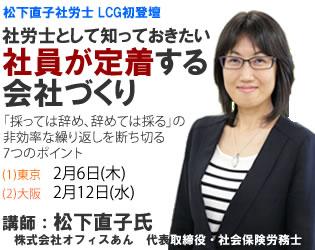 松下直子氏初登壇「社労士として知っておきたい社員が定着する会社づくり(東京・大阪)」申込受付中