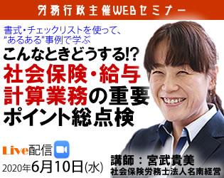 6月10日開催セミナーライブ配信「こんなときどうする!?社会保険・給与計算業務の重要ポイント総点検(宮武貴美)」受付開始
