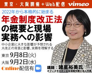セミナー「2022年から本格的に始まる「年金制度改正法」の概要と現場実務への影響」東京・大阪・オンラインで開催