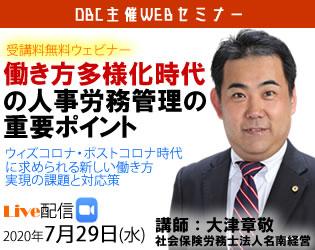 大津章敬ウェビナー「働き方多様化時代の人事労務管理の重要ポイント」7月29日(水)に開催