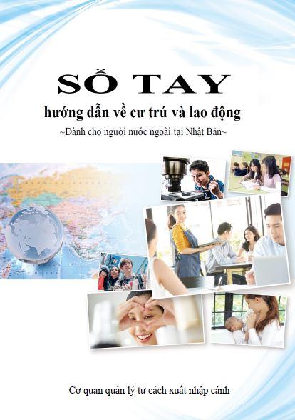 生活・就労ガイドブック(ベトナム語版)
