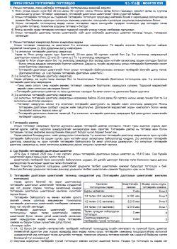日本の国民年金制度(モンゴル語版)