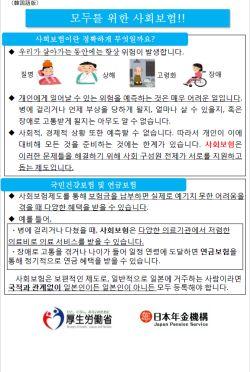 (韓国語版)みんなのための『社会保険』!!