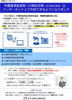 事業主の皆さまへ 労働基準監督署への報告書類(安全衛生関係)は、インターネット上で作成できるようになりました