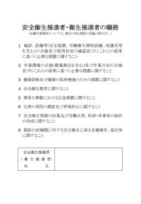 安全衛生推進者・衛生推進者の職務および氏名の周知(掲示用)