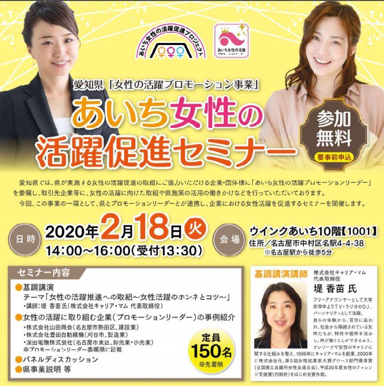 愛知県 2020年2月18日に名古屋駅で「あいち女性の活躍促進セミナー」を開催