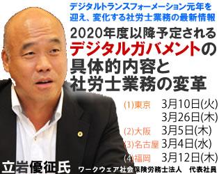 立岩優征社労士による「2020年度以降予定されるデジタルガバメントの具体的内容と社労士業務の変革」セミナー 東名阪福岡で開催