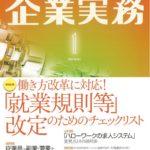 日本実業出版社「企業実務」2020年1月号