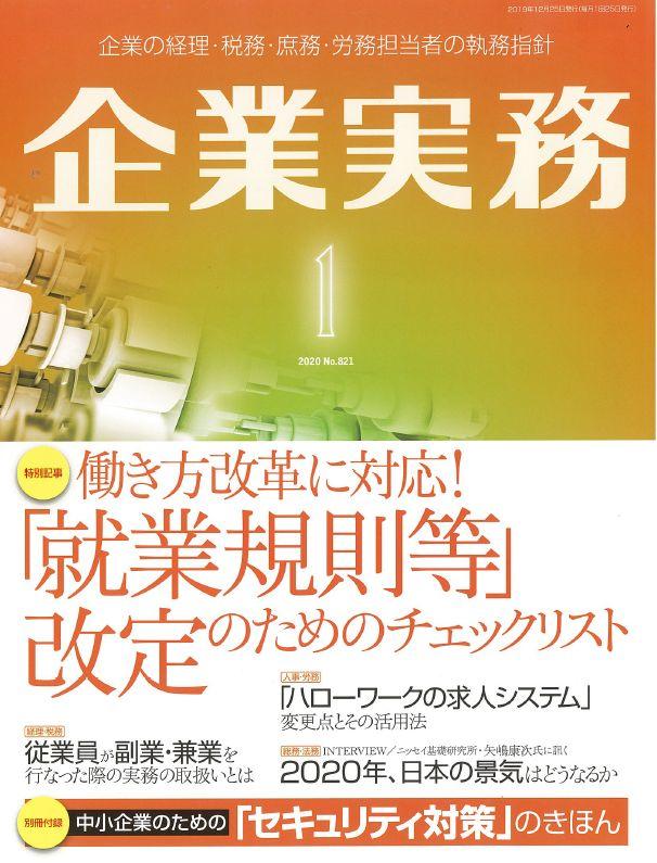 日本実業出版社「企業実務」1月号に宮武貴美のインタビュー記事が掲載