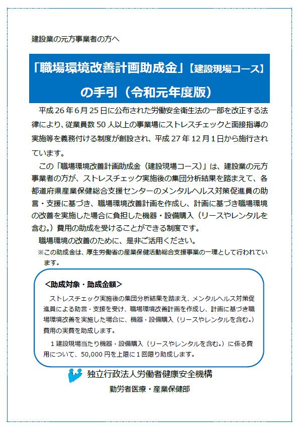 「職場環境改善計画助成金」【建設現場コース】の手引(令和元年度版)