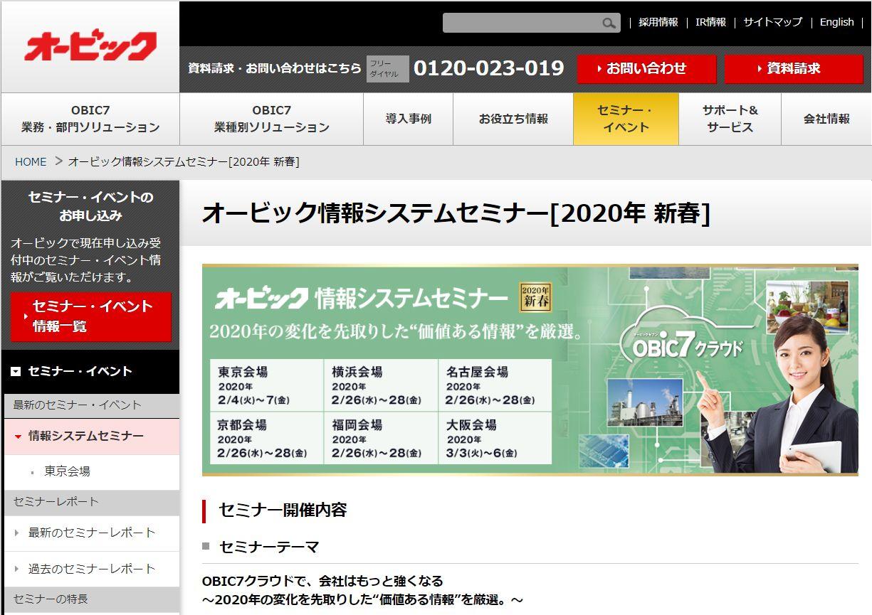 大津章敬 2月26日にオービック労働関係法改正対策セミナー(名古屋会場)に登壇