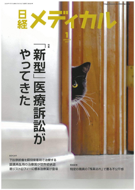 日経メディカル 1月号「特定の職員の「残業逃れ」で募る不公平感」