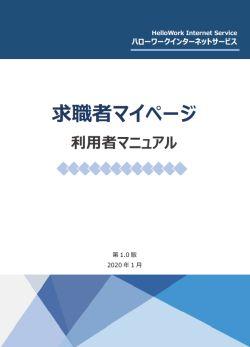 求職者マイページ利用者マニュアル 第1.0版
