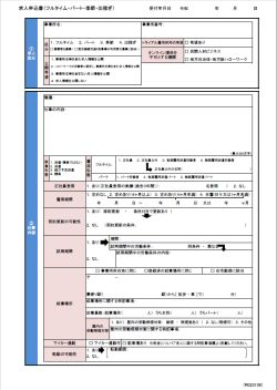 求人申込書(フルタイム・パート・季節・出稼ぎ)