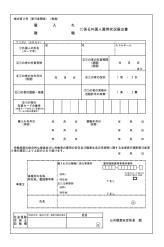 雇用保険の被保険者ではない外国人に係る届出(様式新3号)