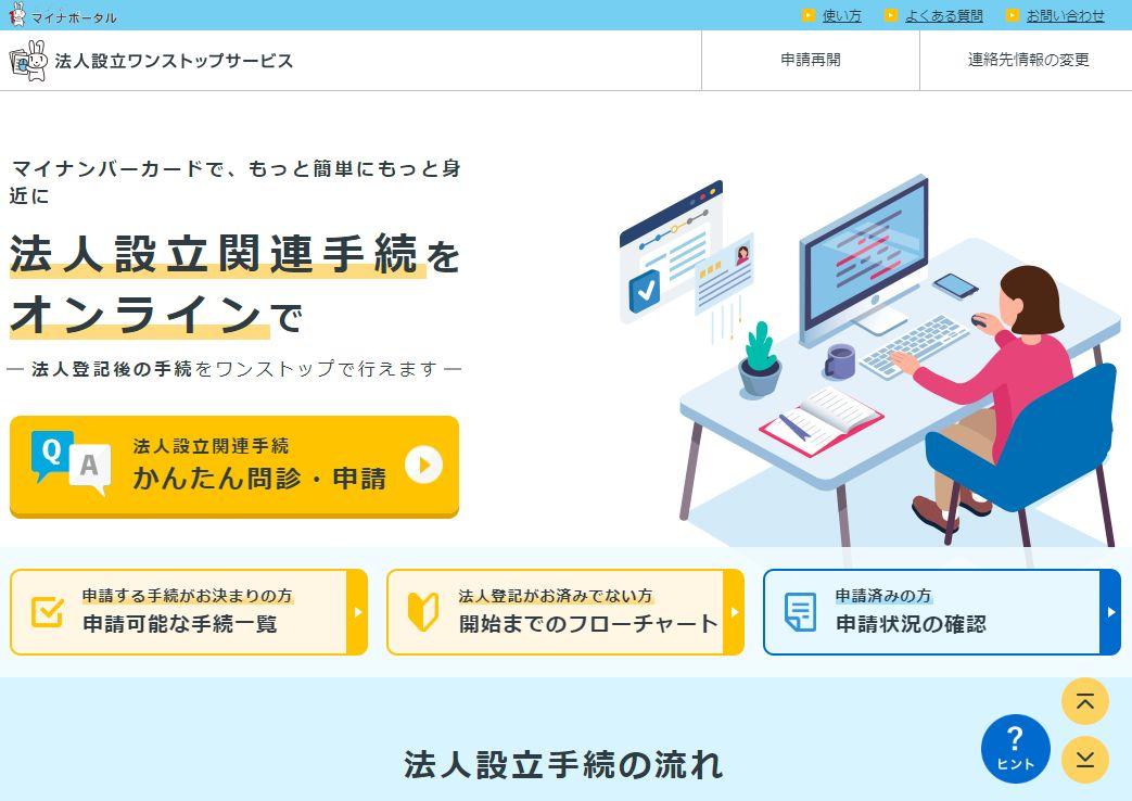 会社設立時の手続きをオンラインで一度にできる「法人設立ワンストップサービス」