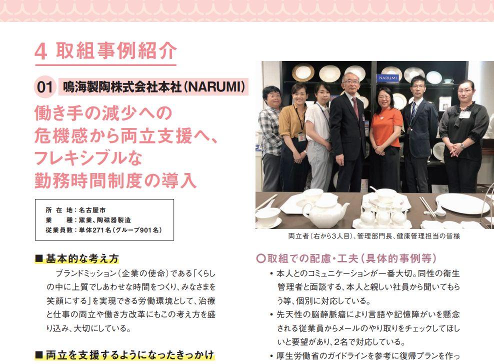 愛知県「治療と仕事の両立支援取組事例集」を制作