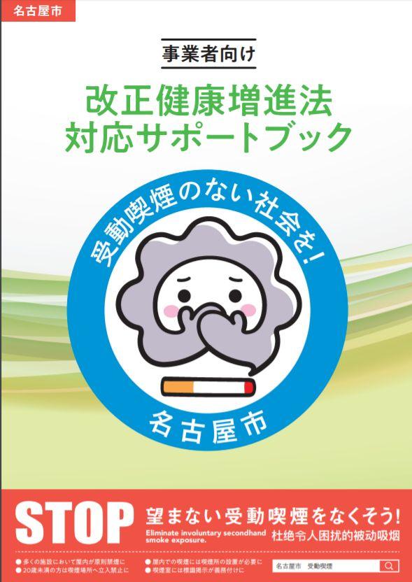 施行直前!チェックしておきたい名古屋市制作の「改正健康増進法対応サポートブック」