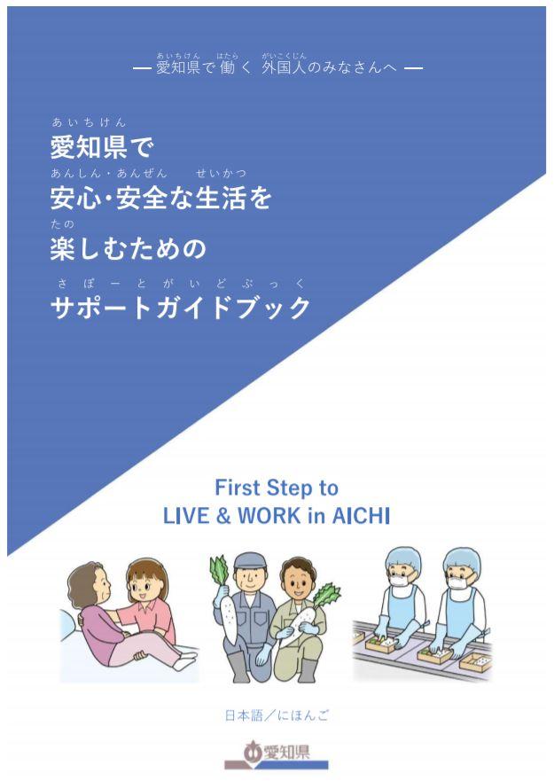 愛知県「新たに来日した外国人就労者に対する早期適応研修カリキュラム」作成