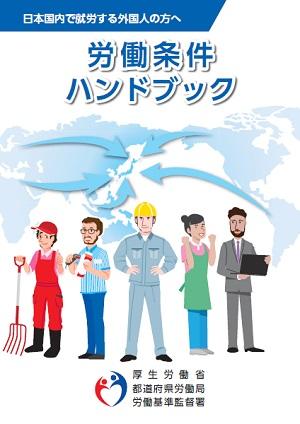 労働条件ハンドブック(令和2年1月版)日本語