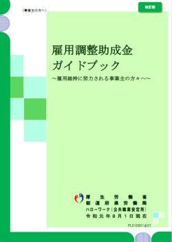 改訂版 雇用調整助成金ガイドブック~雇用維持に努力される事業主の方々へ~(2019年8月)