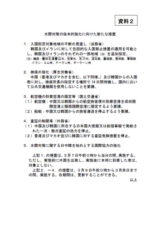 中国・韓国からの入国制限と検疫強化等/新型コロナウイルス感染症に対する新たな水際対策