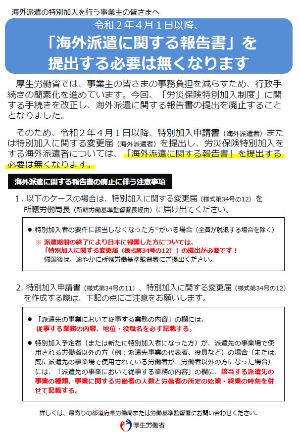 海外派遣の労災特別加入の手続が一部簡略化(2020年4月1日より)