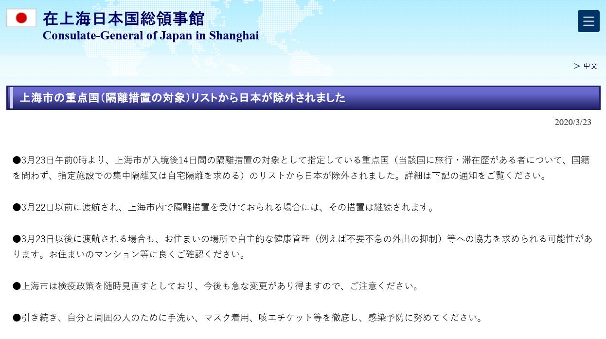 上海市が隔離措置の対象リストから日本を除外(2020年3月23日)