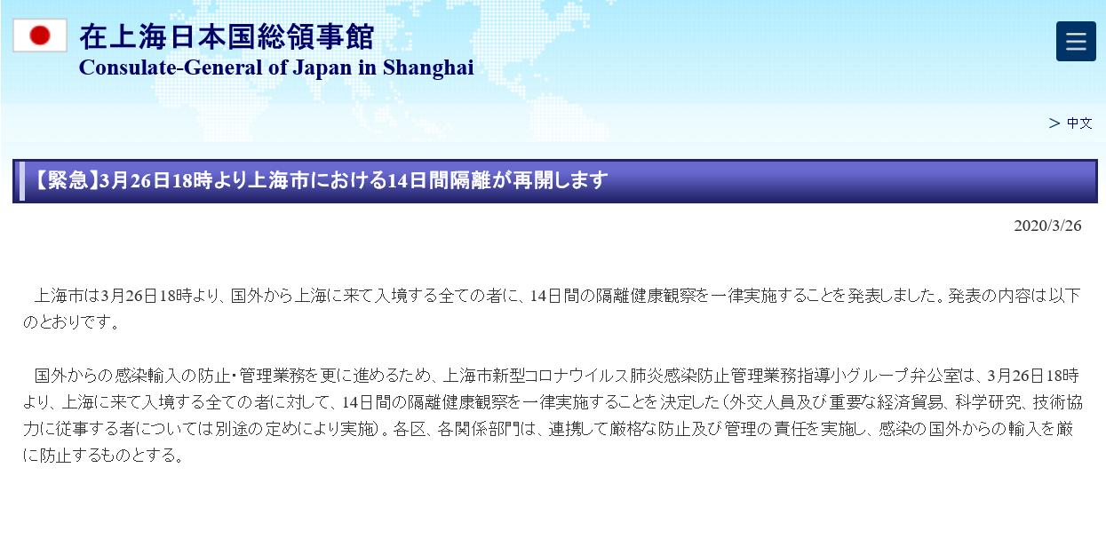 上海市が一転し、入境者の隔離措置を再開(2020年3月26日18時より)
