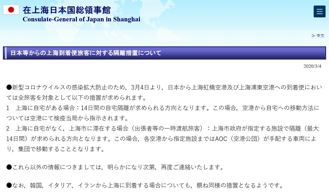 中国・上海到着便の旅客に対する隔離措置開始(2020年3月4日から)