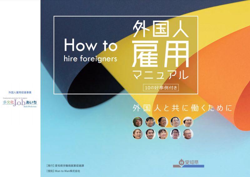 愛知県「外国人雇用マニュアル」を作成