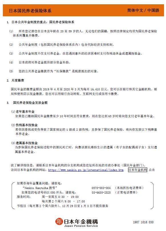 国民年金保険料免除・納付猶予のご案内(中国語)