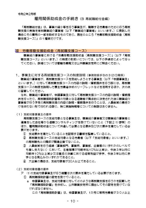 令和2年2月版 雇用関係助成金の手続き(B 再就職給付金編)