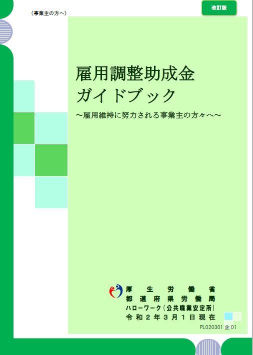 雇用調整助成金ガイドブックが2020年3月1日版に更新!