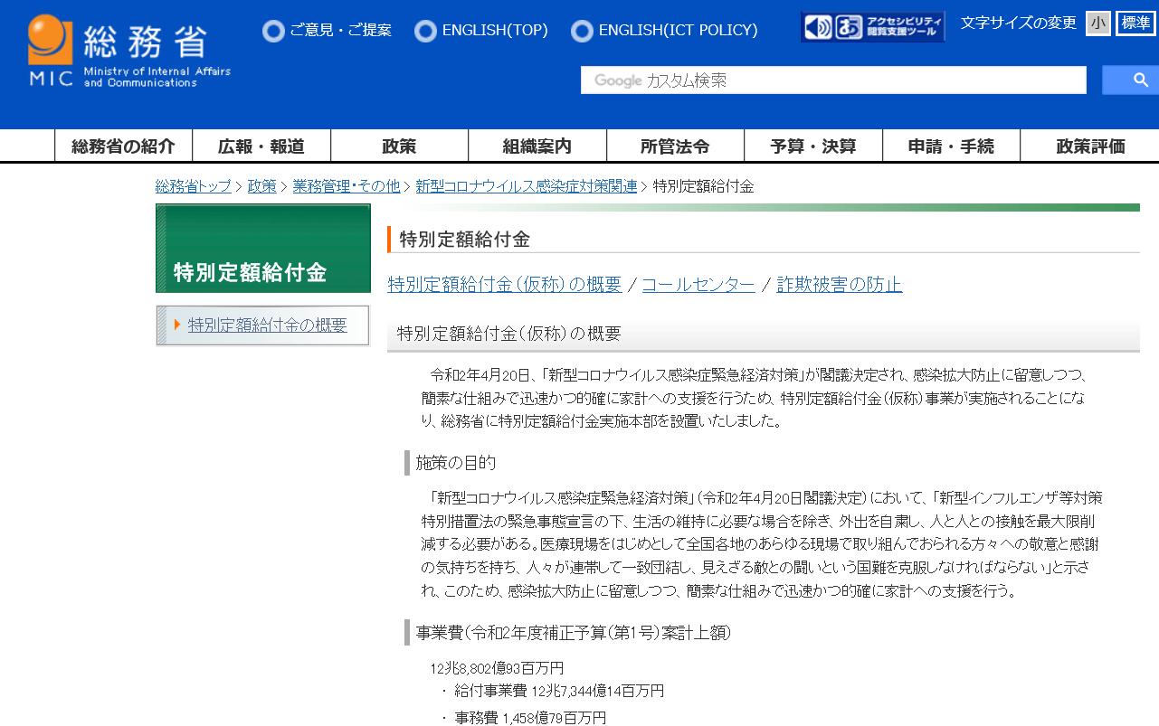海外赴任者や外国人労働者は、コロナの「特別定額給付金(一律10万円給付)」の対象となるのか?
