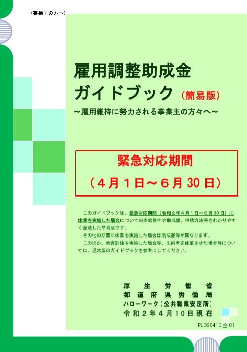 雇用調整助成金ガイドブック(簡易版:令和2年4月1日~6月 30 日)