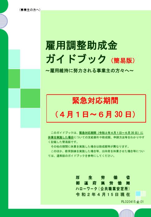 【記載例追加】雇用調整助成金ガイドブック(簡易版:令和2年4月1日~6月 30 日)R.2.4.15更新版