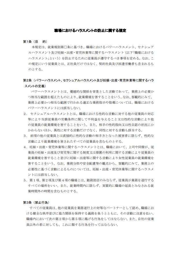 職場におけるハラスメントの防止に関する規定
