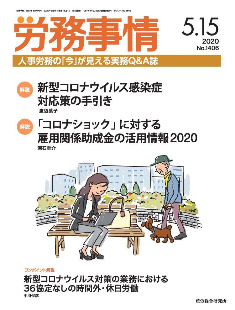 労務事情 2020年5月15日号「社会保険Q&A 雇用保険法の改正で押さえておくべきポイント」