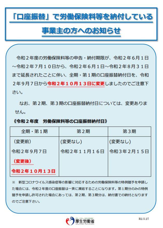 保険 期限 労働 納付