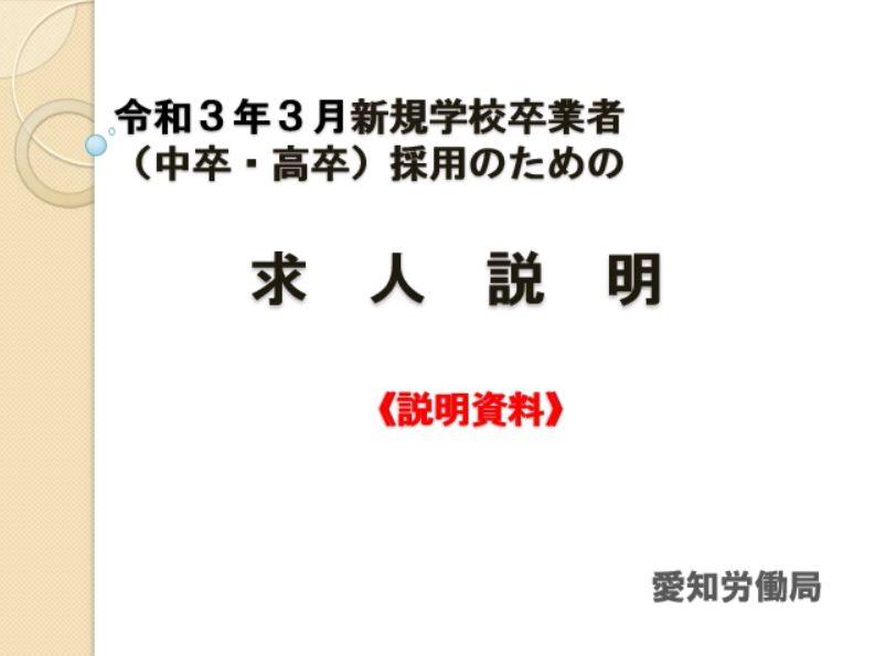 愛知労働局 令和2年度高卒・中卒求人受付に係る求人説明会動画を公開