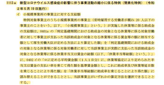 【厚労省差替えにより追加掲載】雇用調整助成金の支給要領の変更点(5月1日版→5月19日版)