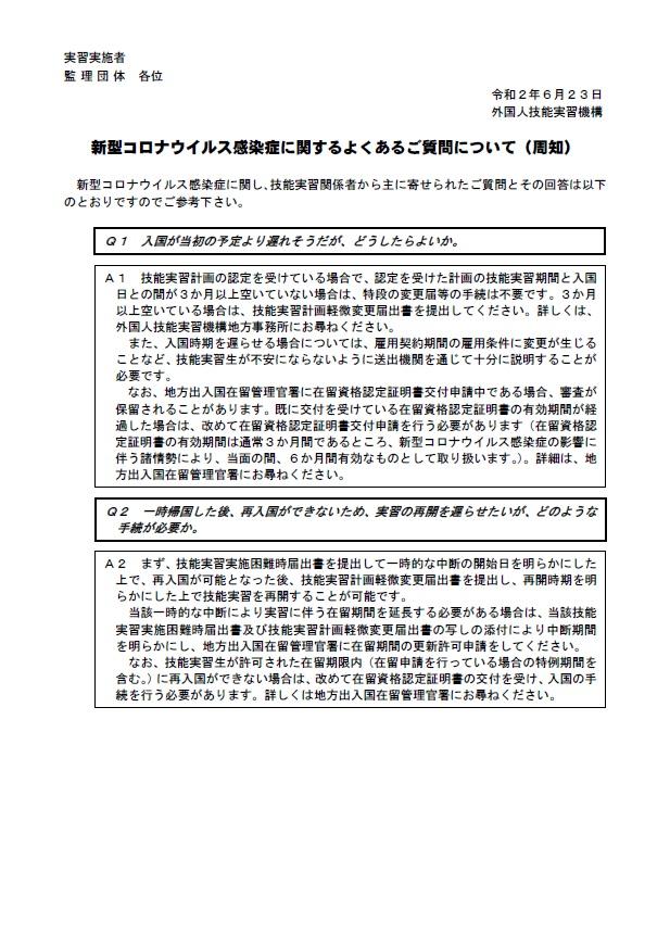 外国人技能実習生についての新型コロナウイルス感染症の影響に関する取扱い/外国人技能実習機構